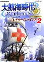 大航海時代onlineプレイヤーズバイブル(2(06.04.12バージョン)