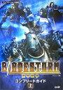 Bladestorm百年戦争コンプリートガイド(上)