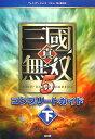 真・三國無双5コンプリートガイド(下)