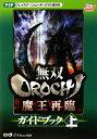 無双orochi魔王再臨ガイドブック(上)