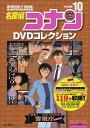 名探偵コナンDVDコレクション(volume 10) バイウイークリーブック 特集:警視庁ラブロマン