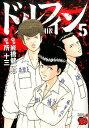 ドルフィン(5) (チャンピオンREDコミックス) [ 岩橋健一郎 ]