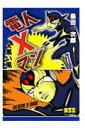 電人Xマン+黒い風 (マンガショップシリーズ) [ 桑田次郎 ]