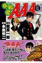 挑戦者AAA(チャレンジャートリプルエース) (マンガショップシリーズ) [ 梶原一騎 ]
