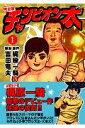 チャンピオン太完全版(1) (マンガショップシリ-ズ) [ 梶原一騎 ]
