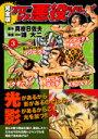 プロレス悪役シリーズ完全版(3) (マンガショップシリーズ) [ 真樹日佐夫 ]