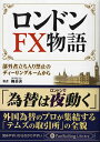 【送料無料】ロンドンFX物語