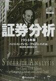 证券分析(1934年版)[本杰明?gureamu ][証券分析(1934年版) [ ベンジャミン?グレアム ]]