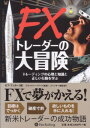 【送料無料】FXトレーダーの大冒険