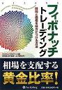 【送料無料】フィボナッチトレ-ディング