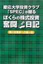 慶応大学投資クラブ「SPEC」が贈るぼくらの株式投資奮闘日記