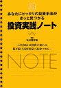 投資実践ノート