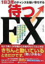 【送料無料】待つFX