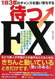 【】等候的FX [Etsuko ][【】待つFX [ えつこ ]]