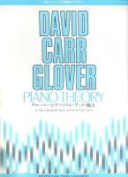 グローバー・ピアノ教育ライブラリー グローバー・ピアノ ドリル・ブック Vol.3