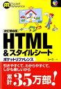 HTML &スタイルシートポケットリファレンス オールカラー (Pocket reference) [ シーズ ]