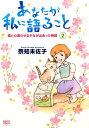 あなたが私に語ること猫と心通わせる少女が出会った物語(2) (ねこぱんちコミックス) [ 奈知未佐子 ]