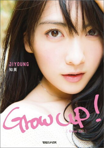 Grow Up! [ 知英 ]