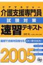 介護支援専門員(ケアマネジャー)試験対策速習テキスト(2005)