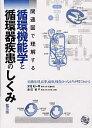 関連図で理解する循環機能学と循環器疾患のしくみ第3版 [ 安倍紀一郎 ]