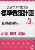 標準看護計画(第3巻) [ 香川大学医学部附属病院 ]