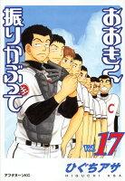 おおきく振りかぶって(Vol.17)