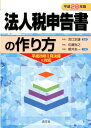 法人税申告書の作り方(平成28年版) [ 佐藤裕之(税理士) ]