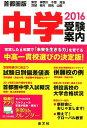 中学受験案内(2016年度用) [ 晶文社 ]