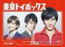 「東京トイボックス」 DVD-BOX [ 要潤 ]