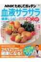 NHKためしてガッテン血液サラサラ健康レシピ(サラサラ効果がアップする裏ワザ)第2版