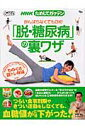 NHKためしてガッテンがんばらなくてもOK!「脱・糖尿病」の裏ワザ
