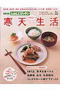 """今までの寒天料理本には掲載されていない「寒天」の驚くべき健康パワーや、おいしさパワーを、実験結果や図解イラストなどとともに分かりやすく説明しています。<br /> さらに、毎日飽きずに寒天料理を食べ続けるための6つのテクニックを完全公開!<br /> この1冊で「寒天」のすべてがわかり、「寒天料理」の達人になれること間違いありません。<br /> """"寒天はノンカロリーで食物繊維たっぷり""""という健康常識は、今やもう古いのです!<br /> 寒天を1日1品食べるだけで、糖尿病、高血圧、肥満、高脂血症を予防&改善できることが最新の医学論文で発表されました!<br /> 本誌ではそんな寒天の驚異の健康パワーはもちろん、毎日無理なく続けることができる常識破りの新寒天レシピを40点以上紹介しています。<br /> 美容と健康に効果があることが解明された「寒天」。 自信をもってオススメします!!<br /> ●今、注目されている寒天のすべて<br /> ●特別インタビュー 医学的見地からみた寒天の魅力<br /> ●【ガッテンの知恵 健康編】寒天の健康パワーを徹底解明<br /> ●【ガッテンの知恵 おいしさ編】自由自在の寒天活用法<br /> ●毎日続けられる! 寒天の新健康レシピ<br />  寒天の6つの裏ワザ、完全公開!<br />  調理の前に 寒天の種類と基本の扱い方<br />  寒天料理の第一人者、小菅陽子先生に聞く!寒天の魅力<br />  裏ワザ1 寒天を定番メニューに混ぜる!<br />  裏ワザ2 寒天の「万能ソース」で作る!<br />  裏ワザ3 寒天で素材のうまみや風味を閉じ込める!<br />  裏ワザ4 寒天でスープを固める!<br />  裏ワザ5 寒天を麺の代わりに使う!<br />  裏ワザ6 寒天を具としてプラスする!<br />  「?にお答えします!」の放送回で紹介された寒天レシピをいち早くお届け!<br />  おやつも寒天スイーツに決まり!"""