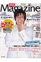 韓風magazine(vol.03)