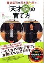 【予約】 <DVDブック>養老孟司&茂木健一郎の子どもを「天才脳」に変える方法(仮)
