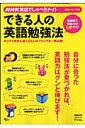 できる人の英語勉強法