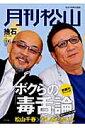 月刊松山(vol.006(2008 Ju)