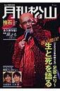 月刊松山(vol.007(2009 Fe)