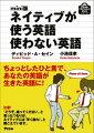 ネイティブが使う英語使わない英語