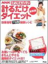 NHKためしてガッテン計るだけダイエット新装版