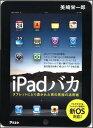 【送料無料】iPadバカ