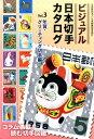 ビジュアル日本切手カタログ(vol.3(年賀・グリーティン) [ 日本郵趣協会 ]