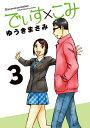 でぃす×こみ 3 (ビッグ コミックス〔スペシャル〕) [ ゆうき まさみ ]