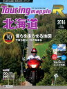 ツーリングマップルR北海道(2016)
