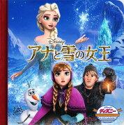 【3位】アナと雪の女王