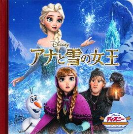 アナと雪の女王(1作目)| 無料動画