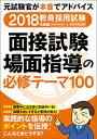 2018年度版 教員採用試験 面接試験・場面指導の必修テーマ100 [ 資格試験研究会 ]