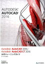 Autodesk AutoCAD 2016/Autodesk AutoCAD L [ オートデスク株式会社 ]