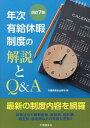 年次有給休暇制度の解説とQ&A改訂7版 [ 労働調査会出版局 ]