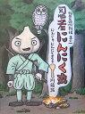 忍者にんにく丸 (野菜忍列伝) [ 川端誠 ]