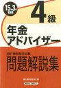 年金アドバイザー4級(2015年3月受験用) [ 銀行業務検定協会 ]